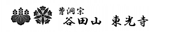 曹洞宗 谷田山東光寺