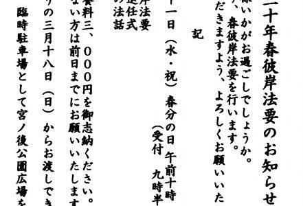 【檀信徒の皆様へ】平成三十年春彼岸法要のお知らせ
