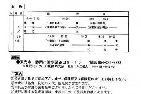 【檀信徒の皆様へ】第1回 東光寺 総持寺参拝の旅