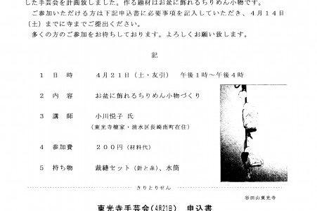 【檀信徒の皆様へ】東光寺手芸会のお知らせ
