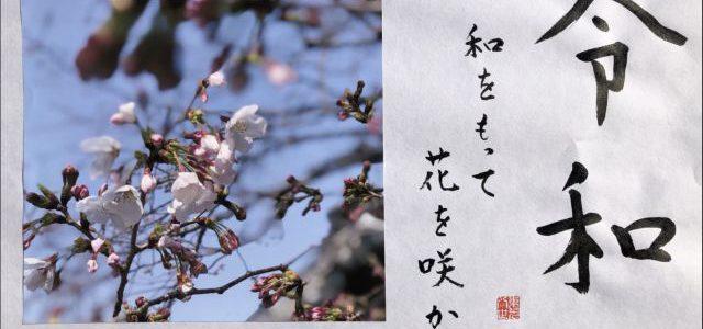 令和 ~和をもって花を咲かす~